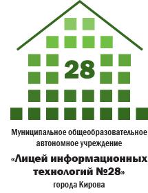 День информационно-технологических инициатив в лицее информационных технологий №28 г. Кирова