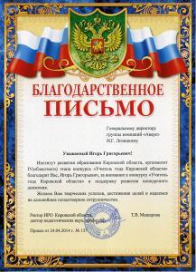 Благодарственное письмо Института развития образования, Кировская область