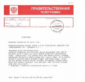 Поздравление губернатора Кемеровской области А. Тулеева