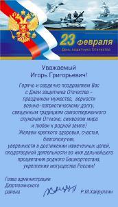 Поздравление главы администрации Дюртюлинского района!