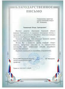 Благодарственное письмо ИРО Кировской области