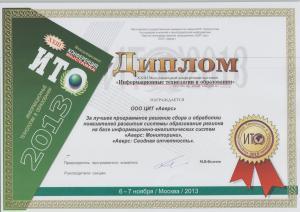 ИТО-2013 (