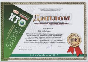 ИТО_2012 (Программы для ПОУ)