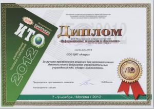 ИТО-2012 (