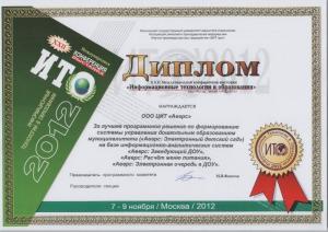 ИТО-2012 Программы для ДОУ