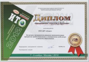 ИТО-2012 ООО ЦИТ