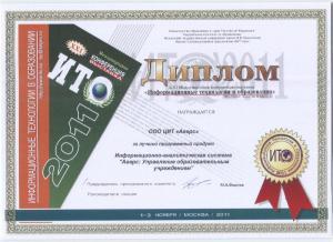 ИТО-2011 (КРМ