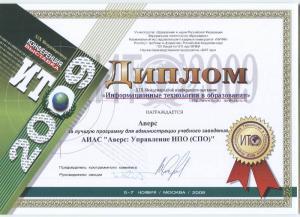 ИТО-2009 (ИАС
