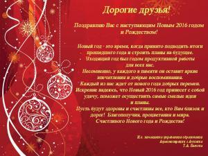 Управление образования Администрации г.Ачинска