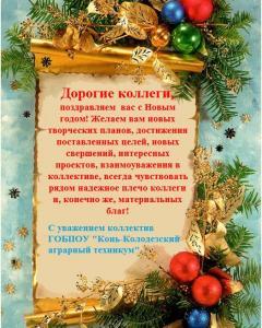 Коллектив ГОБПОУ
