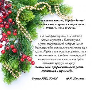 Ректор ИПК РО РИ Ф. Н. Налгиева
