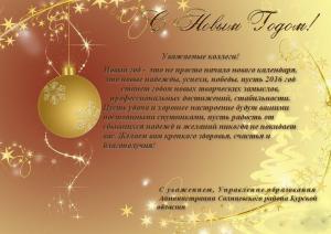 Управление образования Администрации Солнцевского района Курской области