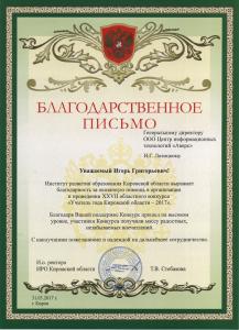 ИРО Кировской области