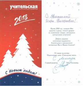 Учительская газета поздравляет с Новым Годом!