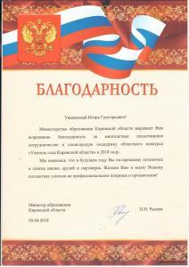 Благодарственное письмо Министерства Кировской области