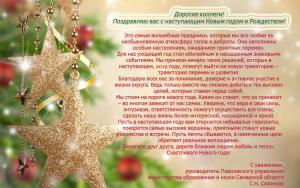 Поволжское управление министерства образования и науки Самарской области