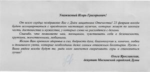 Поздравление с 23 февраля от Московской городской Думы