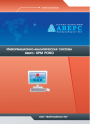 ИАС «АВЕРС: Управление образованием» (КРМ «РОНО»)
