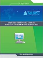 Программная платформа